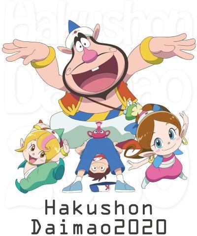 постер аниме Hakushon Daimaou 2020