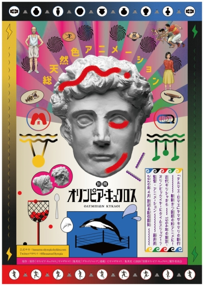 постер аниме Bessatsu Olympia Kyklos
