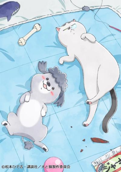 постер аниме Весёлая жизнь с котом и собакой