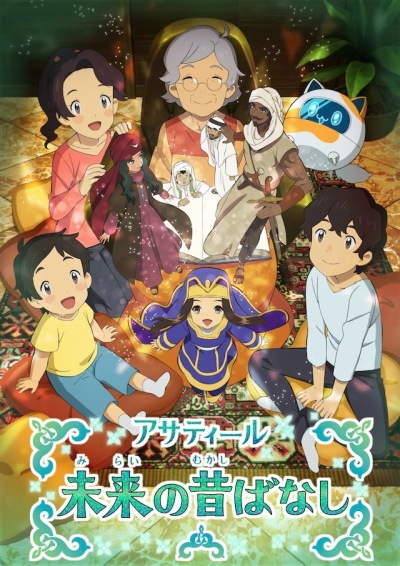 постер аниме Asatir: Mirai no Mukashibanashi