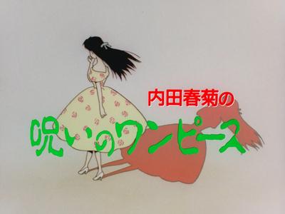постер аниме Проклятое платье
