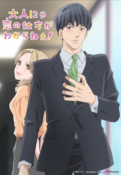 постер аниме Взрослые не знают, как влюбиться!