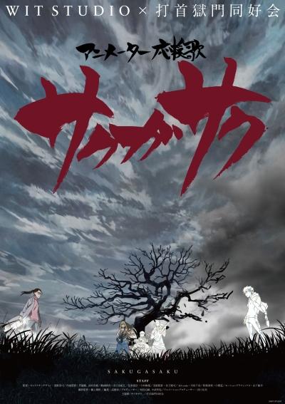 постер аниме Sakugasaku