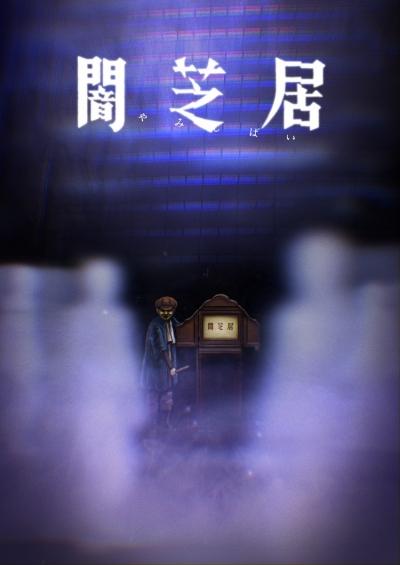 постер аниме Театр тьмы [ТВ-8]