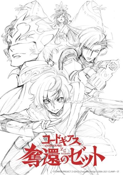 постер аниме Code Geass: Dakkan no Z