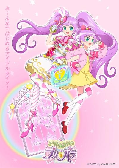 постер аниме Idol Land Pripara