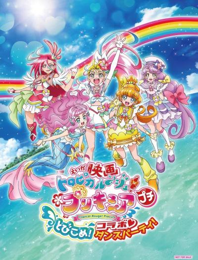 постер аниме Eiga Tropical-Rouge! Precure: Petit Tobikome! Collabo Dance Party!