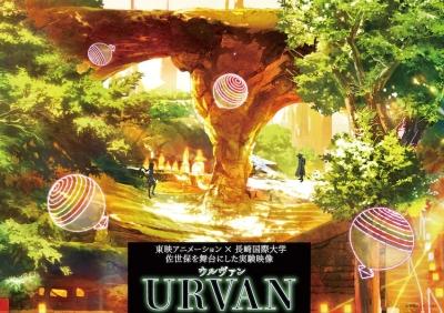 постер аниме Urvan