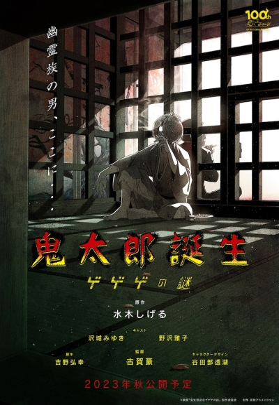 постер аниме Kitarou Tanjou: Gegege no Nazo