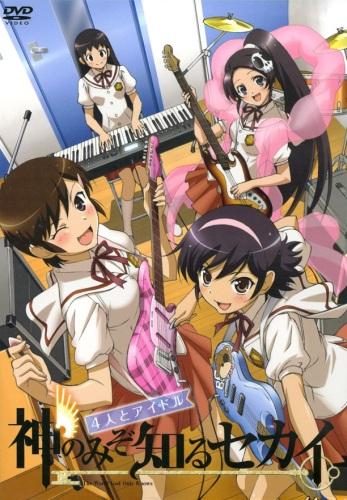 постер аниме Одному лишь Богу ведомый мир OVA-1