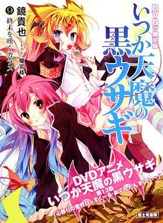постер аниме Itsuka Tenma no Kuro Usagi OVA
