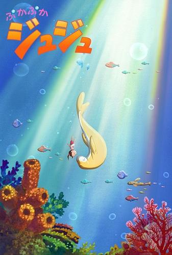 постер аниме Pukapuka Dudu