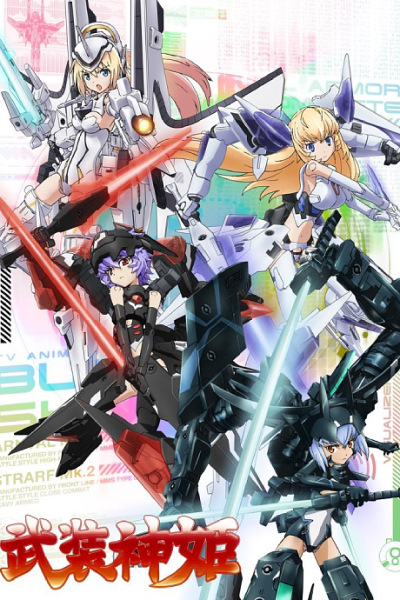 постер аниме Busou Shinki