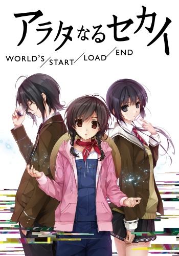 постер аниме Arata-naru Sekai: World's/Start/Load/End