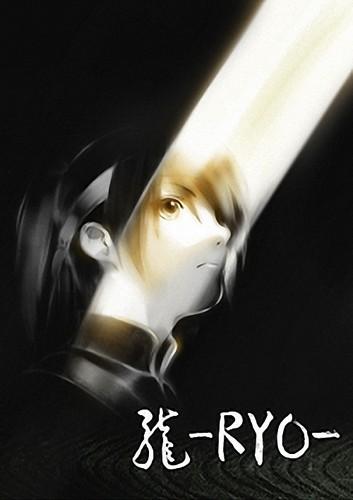 постер аниме Рё