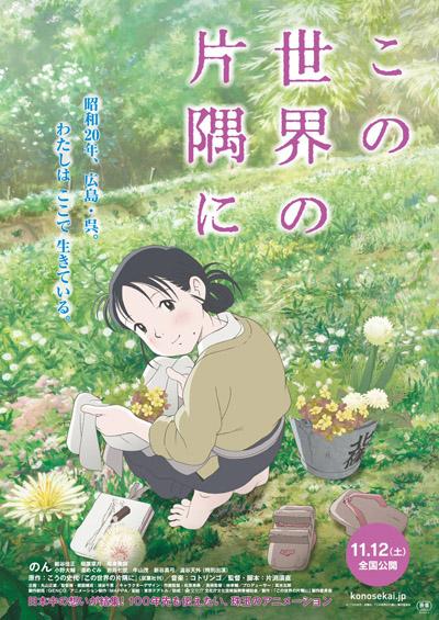 постер аниме На все стороны света