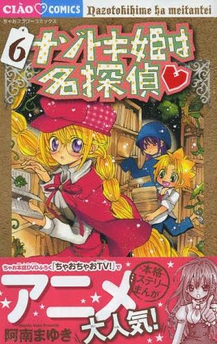 постер аниме Nazotoki Hime wa Meitantei