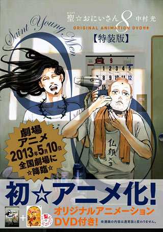 постер аниме Saint Onii-san OVA