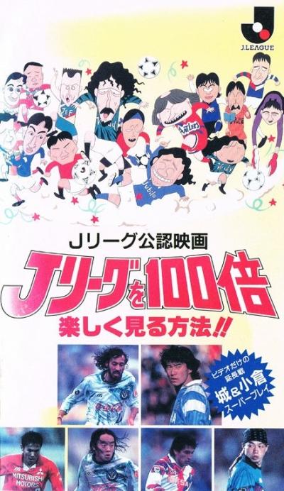 постер аниме J League o 100-bai Tanoshiku Miru Houhou!!