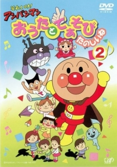постер аниме Sore Ike! Anpanman: Outa to Teasobi Tanoshii ne