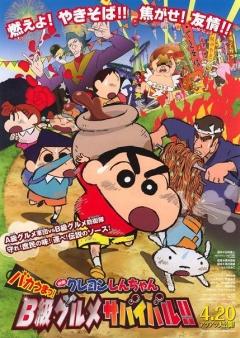 постер аниме Син-тян 2013 (фильм #21)