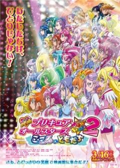 постер аниме Eiga Precure All Stars New Stage 2: Kokoro no Tomodachi
