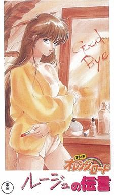 постер аниме Капризы Апельсиновой улицы OVA-8
