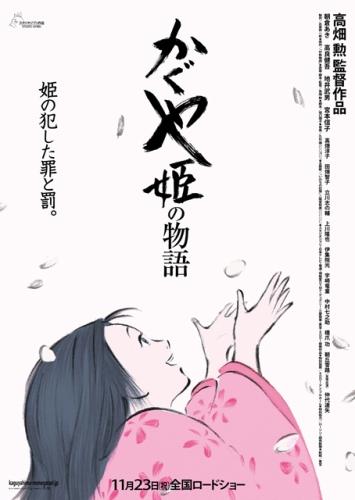 смотреть Kaguya-hime no Monogatari [2013] с русской озвучкой, все серии, скачать Kaguya-hime no Monogatari [2013]