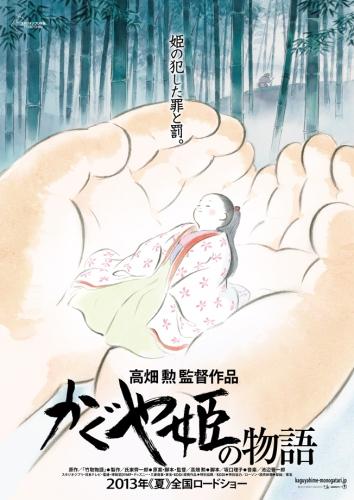 Сказка о принцессе Кагуя