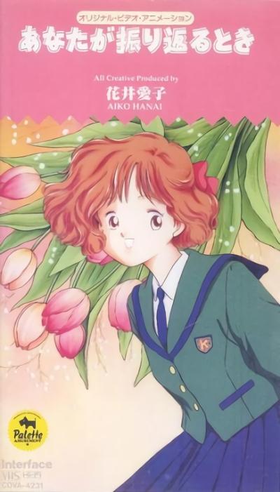постер аниме Anata ga Furikaeru Toki