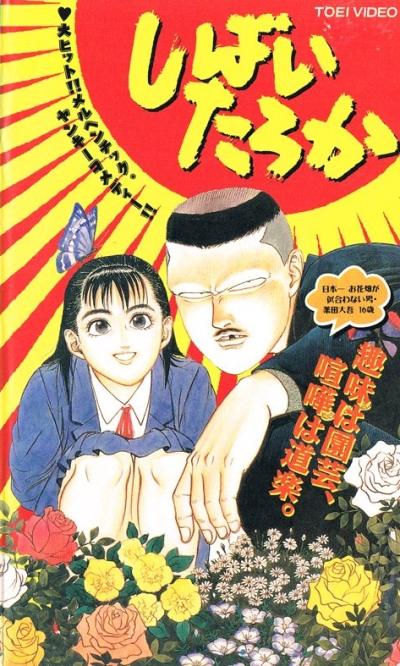 постер аниме Shibaitaroka