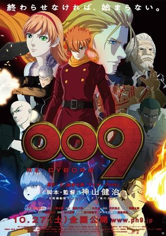 постер аниме 009 Re:Cyborg