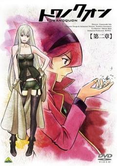 постер аниме Towa no Quon 2: Konton no Ranbu