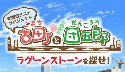 постер аниме Komachi to Dangorou: Lagoon Stone o Sagase!