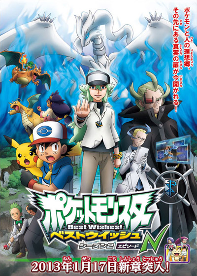 постер аниме Pocket Monsters: Best Wishes! Season 2 - Episode N