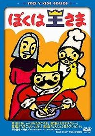 постер аниме Boku wa Ou-sama