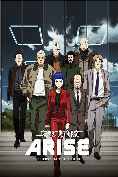 постер аниме Призрак в доспехах OVA