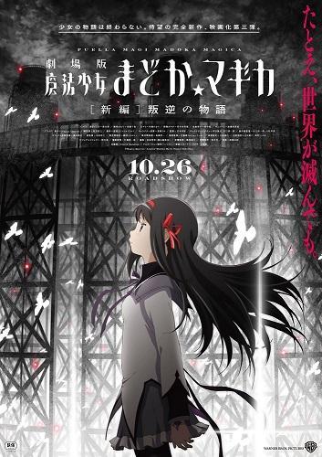 постер аниме Девочка-волшебница Мадока (фильм)