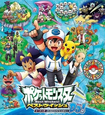 постер аниме Pocket Monsters: Best Wishes! Season 2 - Decolora Adventure