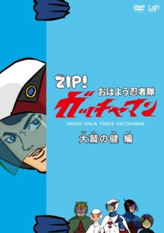 постер аниме Ohayou Ninjatai Gatchaman