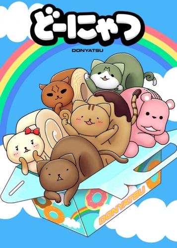 постер аниме Donyatsu