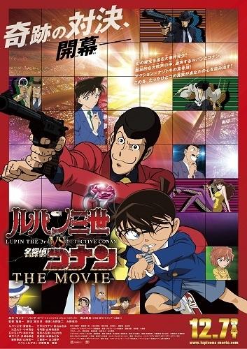 постер аниме Люпен III против Детектива Конана (фильм)