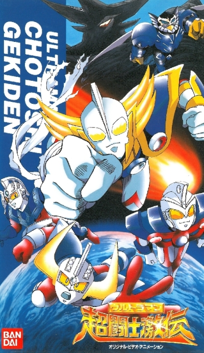 постер аниме Ultraman: Chou Toushi Gekiden - Suisei Senjin Tsuifon Toujou