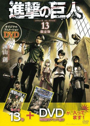 постер аниме Вторжение гигантов OVA-1