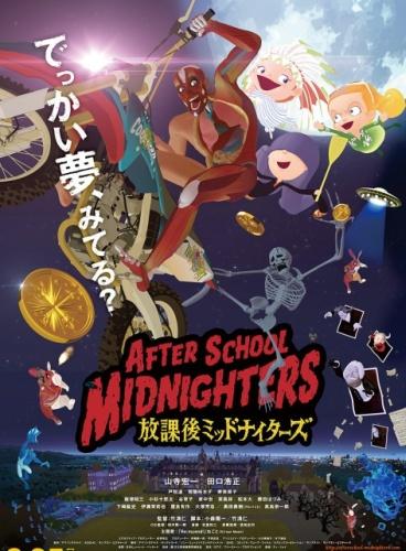 постер аниме Houkago Midnighters