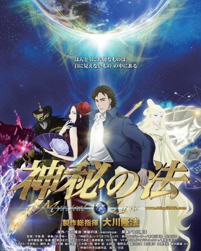 постер аниме The Mystical Laws