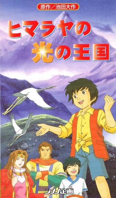 постер аниме Himalaya no Hikari no Oukoku