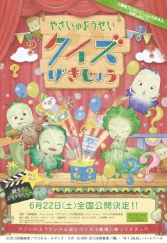 постер аниме Yasai no Yousei: Quiz Gekijou