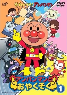 постер аниме Sore Ike! Anpanman: Anpanman to Oyakusoku