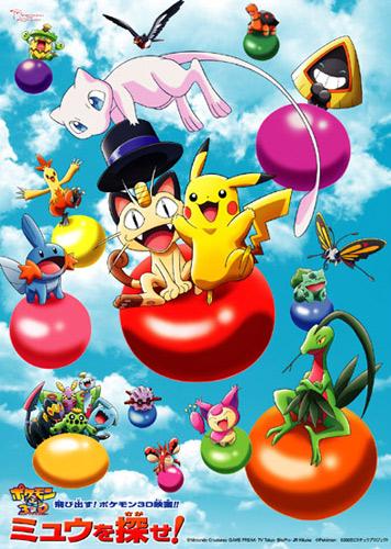 постер аниме Pokemon 3D Adventure: Mew o Sagase!